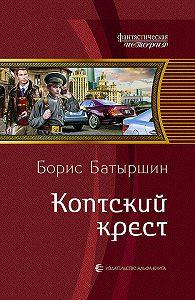 Борис Борисович Батыршин -Коптский крест