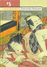 Дзюнъитиро Танидзаки -Ключ