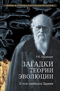 Рудольф Баландин -Загадки теории эволюции. В чем ошибался Дарвин