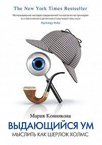 Мария Конникова -Выдающийся ум. Мыслить как Шерлок Холмс