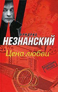 Фридрих Незнанский -Цена любви