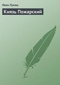 Иван Лукаш -Князь Пожарский