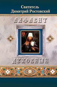 Святитель Димитрий Ростовский - Алфавит духовный