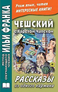 Александра Эскина -Чешский с Карелом Чапеком. Рассказы из одного кармана