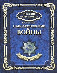 Виктор Безотосный -Наполеоновские войны
