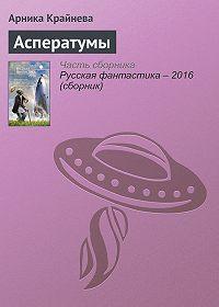 Арника Крайнева - Асператумы