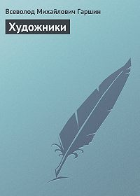 Всеволод Гаршин -Художники