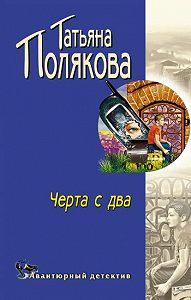 Татьяна Полякова - Черта с два!