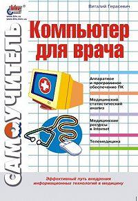 Виталий Александрович Герасевич -Компьютер для врача. Самоучитель