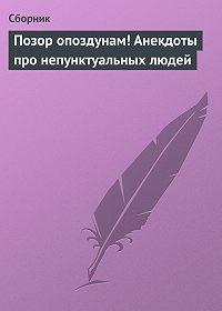 Сборник - Позор опоздунам! Анекдоты про непунктуальных людей