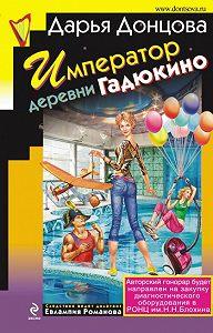 Дарья Донцова -Император деревни Гадюкино
