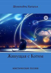 Наталья Шукелойть -Живущая с Котом