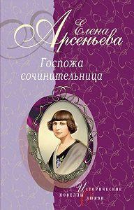 Елена Арсеньева -Костер неистовой любви (Марина Цветаева)