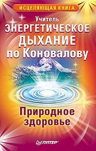 Учитель -Энергетическое дыхание по Коновалову. Природное здоровье