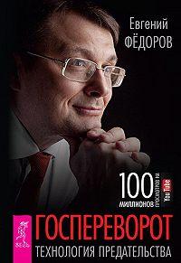 Евгений Федоров -Госпереворот. Технология предательства