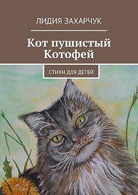 Лидия Захарчук -Кот пушистый Котофей. Стихи для детей