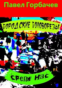 Павел Горбачев - Городские головорезы срединас