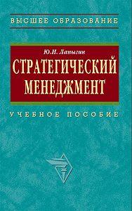 Юрий Николаевич Лапыгин -Стратегический менеджмент: учебное пособие