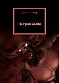 Сергей Танцура -Островбыка