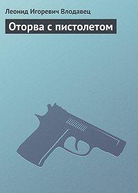 Леонид Влодавец -Оторва с пистолетом