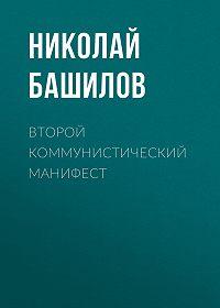 Николай Башилов -Второй коммунистический манифест