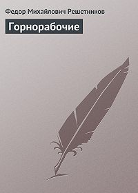 Федор Решетников -Горнорабочие