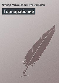 Федор Михайлович Решетников -Горнорабочие