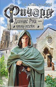 Гай Юлий Орловский -Ричард Длинные Руки – принц-регент