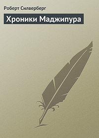 Роберт Силверберг -Хроники Маджипура