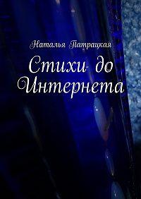 Наталья Патрацкая -Стихи до Интернета. Стихи, написанные с1980по2001год