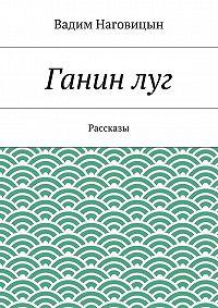 Вадим Наговицын - Ганин луг