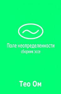 Тео Ом -Поле неопределенности (сборник)