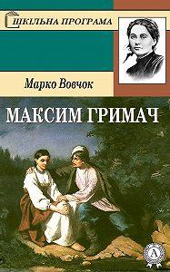 Марко Вовчок - Максим Гримач