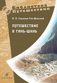 Петр Петрович Семенов-Тян-Шанский -Путешествие в Тянь-Шань