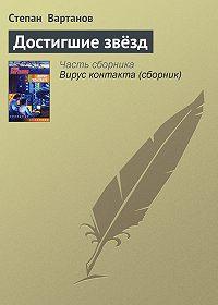 Степан  Вартанов - Достигшие звёзд
