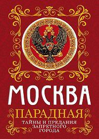 Ирина Сергиевская -Москва парадная. Тайны и предания Запретного города