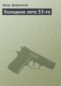 Эдгар Дубровский - Холодное лето 53-го