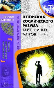 Сергей Реутов -В поисках космического разума. Тайны иных миров