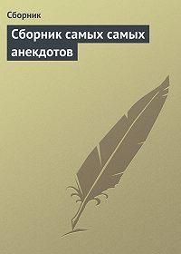 Сборник -Сборник самых самых анекдотов