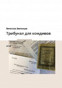 Вячеслав Звягинцев -Трибунал для комдивов. 41-й