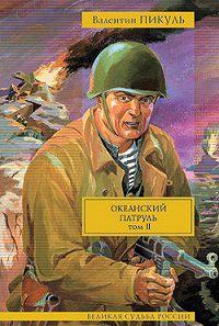 Валентин Пикуль - Океанский патруль. Том 2. Ветер с океана