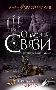 Алёна Белозерская -Пережить все заново