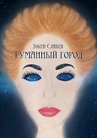 Эжен Славев -Туманный город