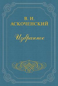 Виктор Аскоченский -И мои воспоминания о Т.Г.Шевченке