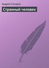 Андрей Столяров -Странный человек