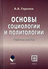 Анатолий Горелов -Основы социологии и политологии