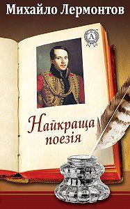Михайло Лермонтов -Найкраща поезія