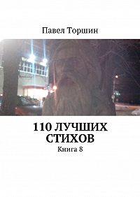 Павел Торшин -110 лучших стихов. Книга8