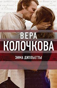 Вера Колочкова -Зима Джульетты