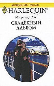 Миранда Ли - Свадебный альбом